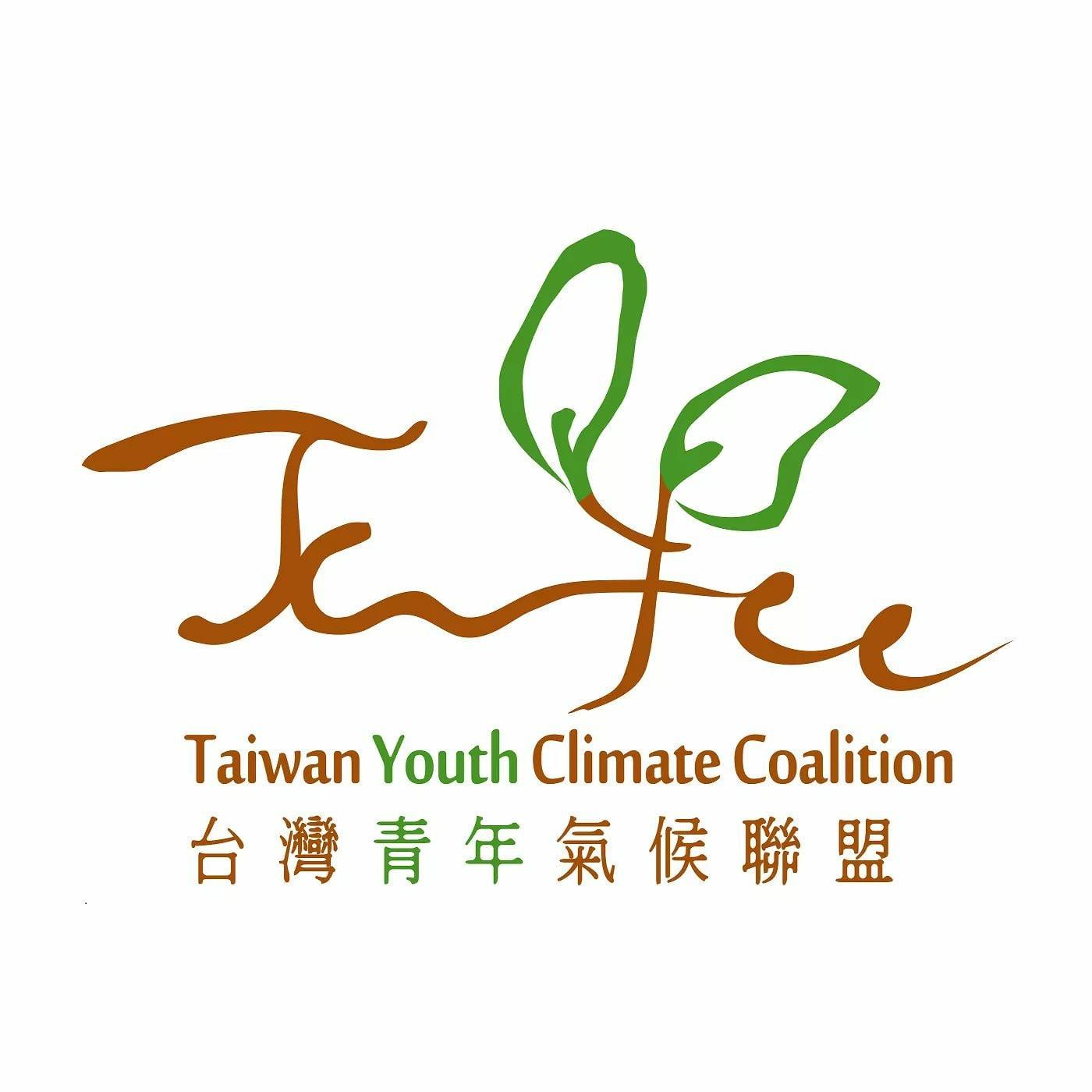 定期定額支持TWYCC - 台灣青年氣候聯盟